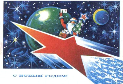 Vintage Soviet Holiday Card 04
